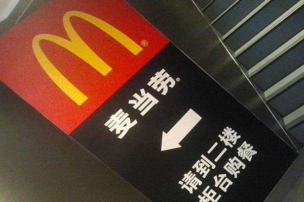 China Guangzhou Mac Donalds